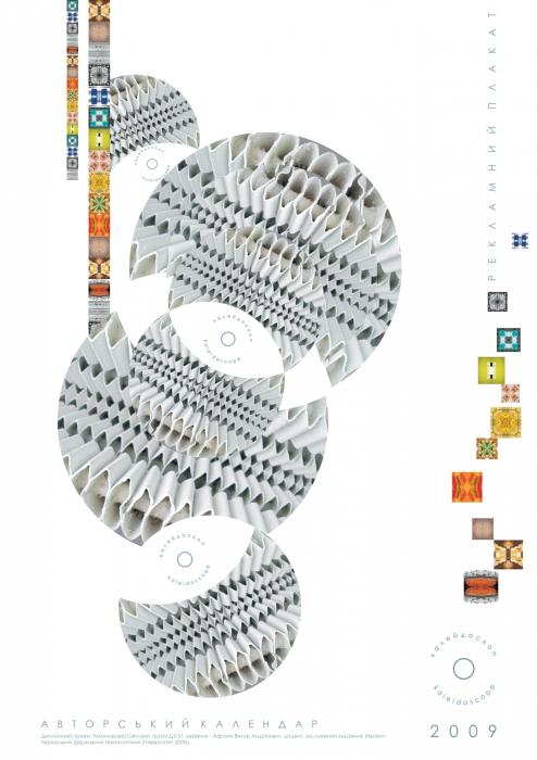 Галерея Категория Дизайн Дизайн проект календаря Дипломная работа